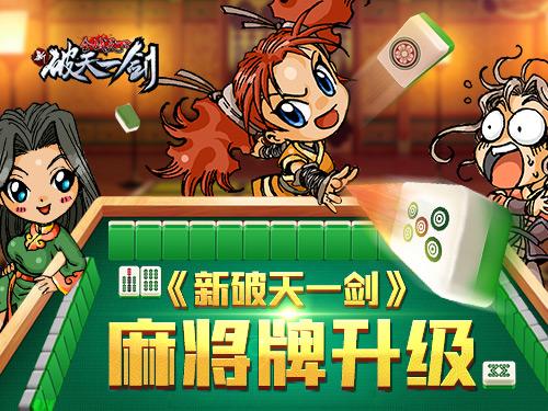 破天一剑私服网站,149参与新破天全民DIY抢儿童节商城大奖